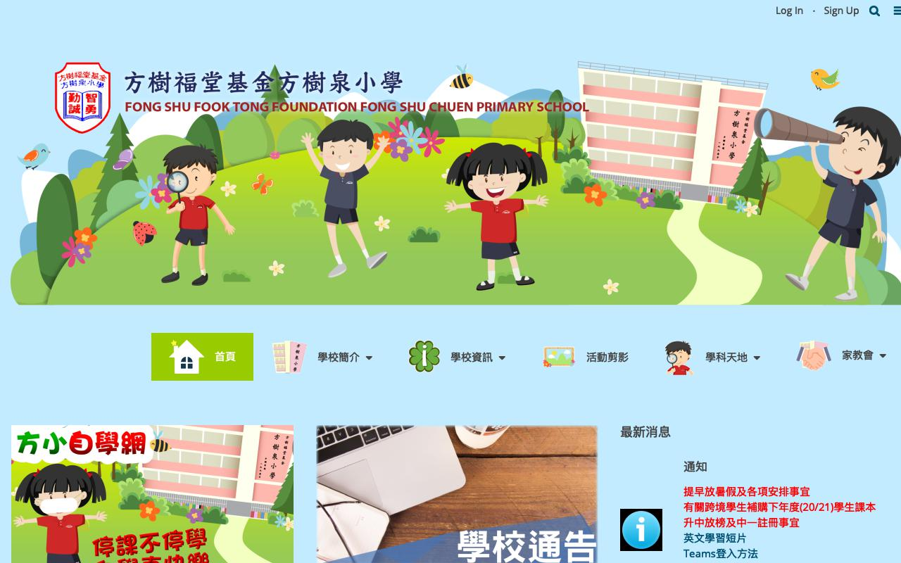 Screenshot of the Home Page of F.S.F.T.F. Fong Shu Chuen Primary School