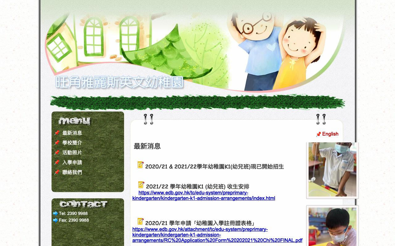 Screenshot of the Home Page of MONG KOK AGNES ENGLISH KINDERGARTEN
