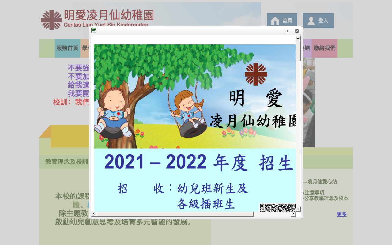 Screenshot of the Home Page of CARITAS LING YUET SIN KINDERGARTEN