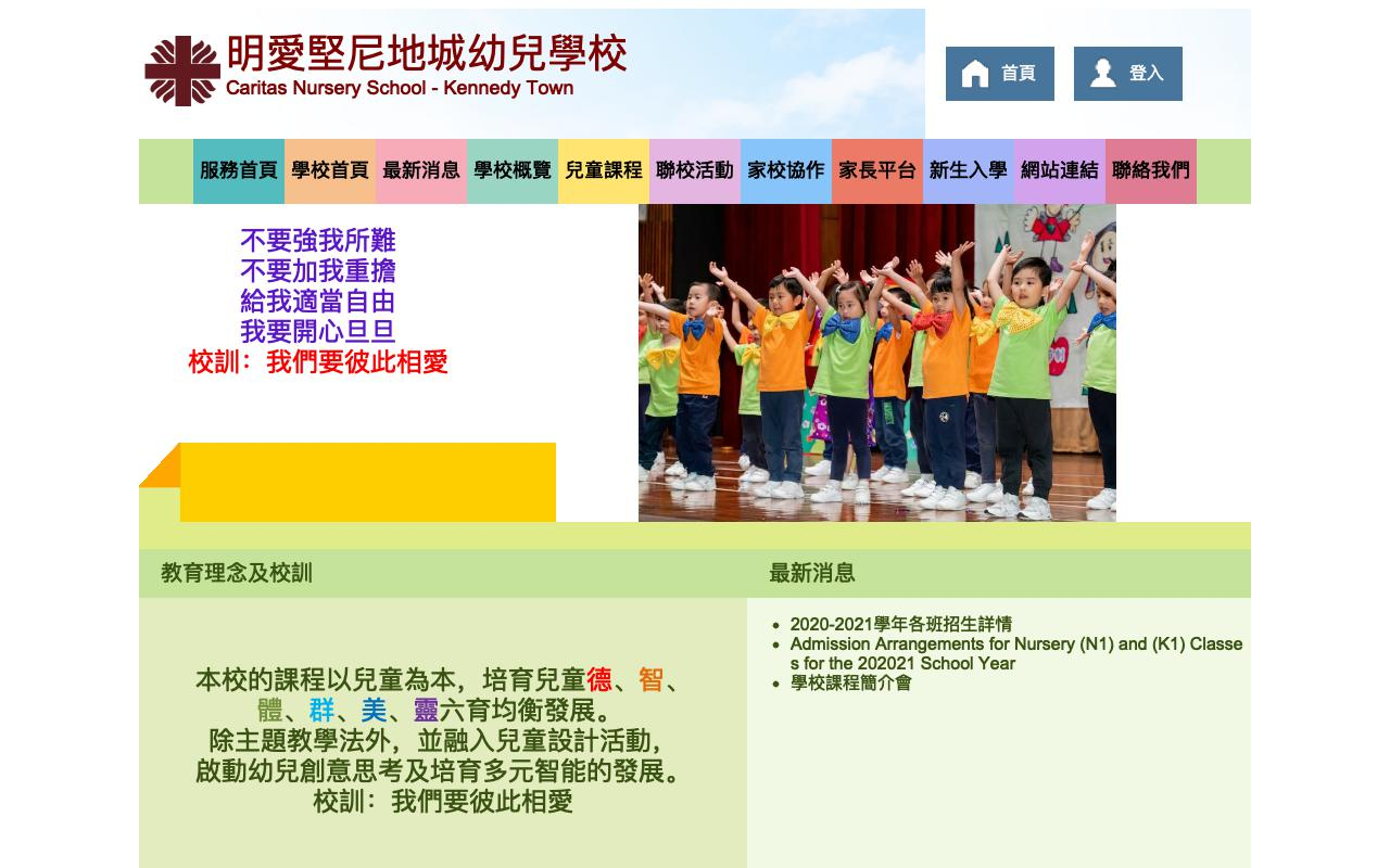 Screenshot of the Home Page of CARITAS NURSERY SCHOOL - KENNEDY TOWN