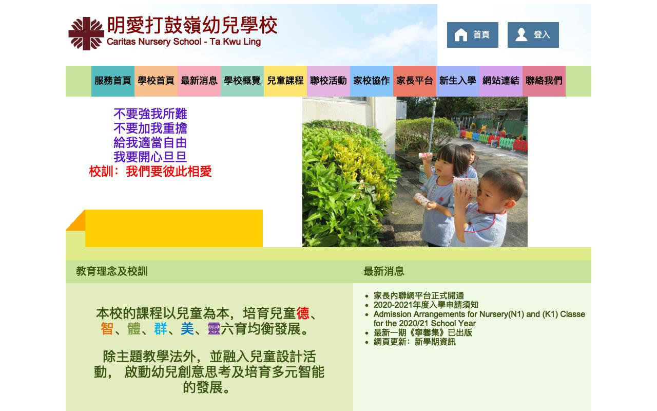 Screenshot of the Home Page of CARITAS NURSERY SCHOOL - TA KWU LING