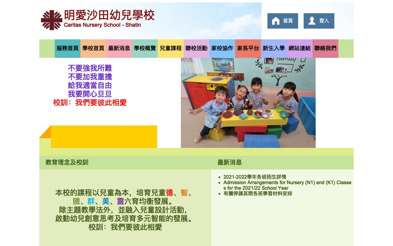 Screenshot of the Home Page of CARITAS NURSERY SCHOOL - SHATIN