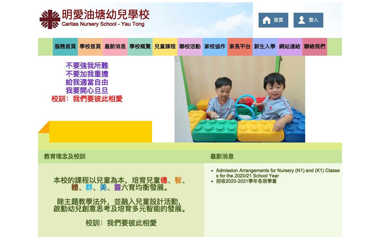 Screenshot of the Home Page of CARITAS NURSERY SCHOOL - YAU TONG