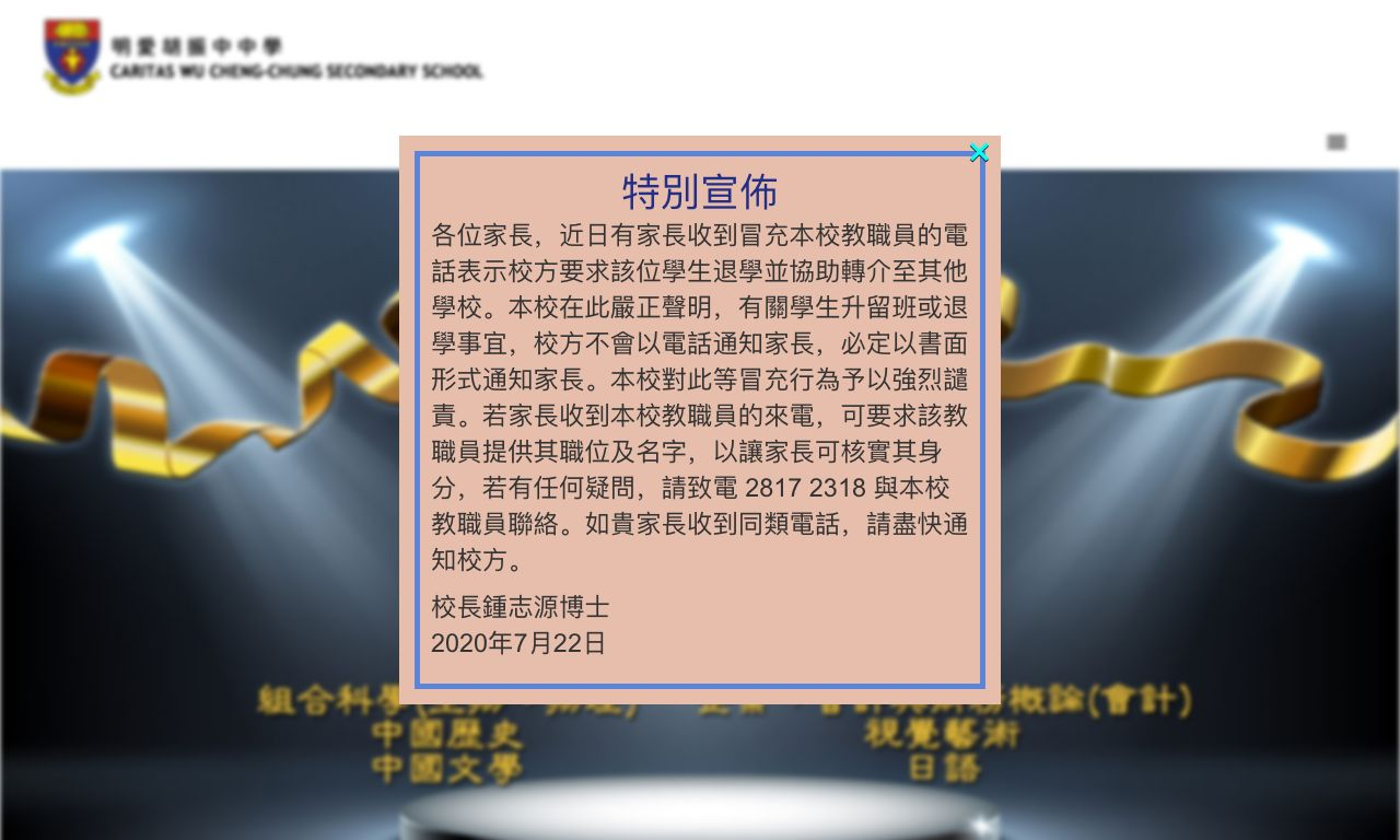 Screenshot of the Home Page of Caritas Wu Cheng-chung Secondary School