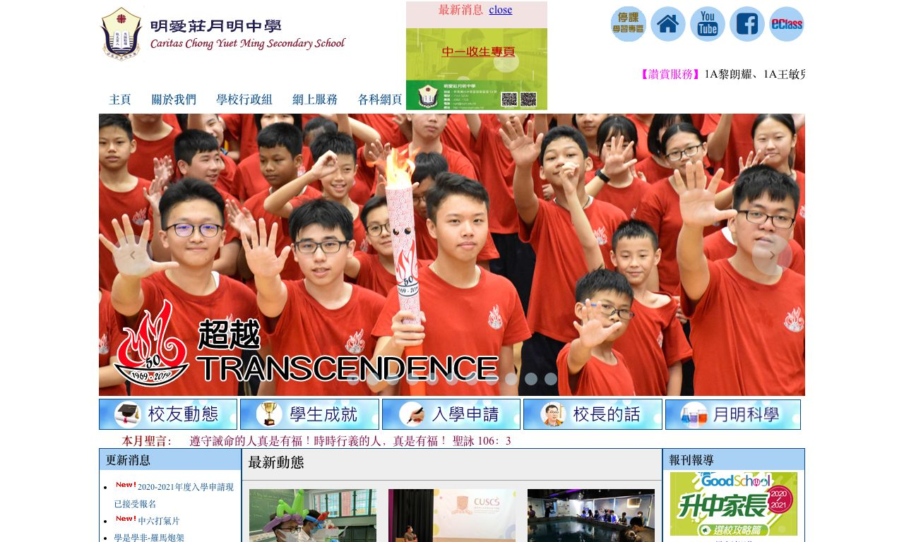 Screenshot of the Home Page of Caritas Chong Yuet Ming Secondary School