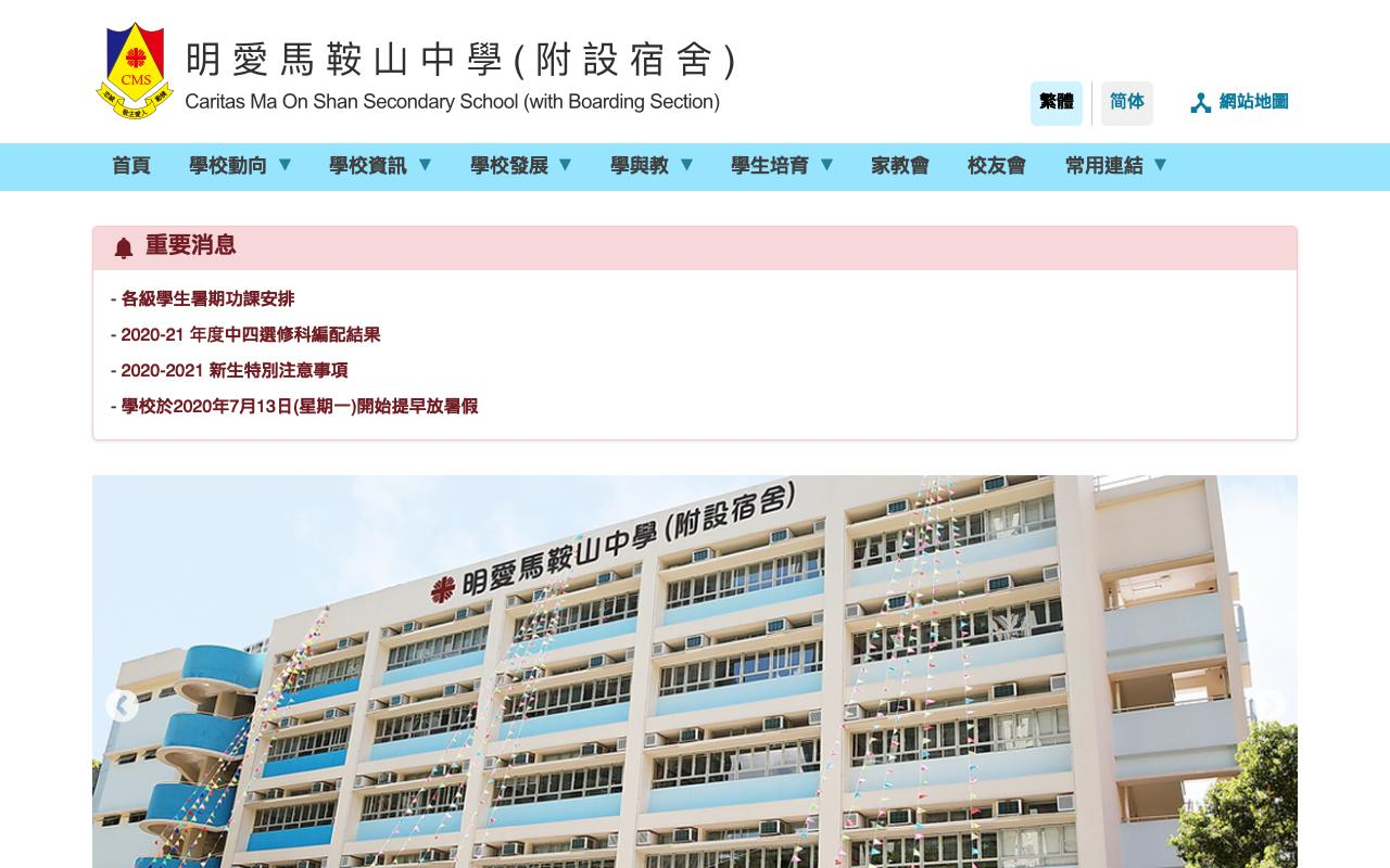 Screenshot of the Home Page of Caritas Ma On Shan Secondary School
