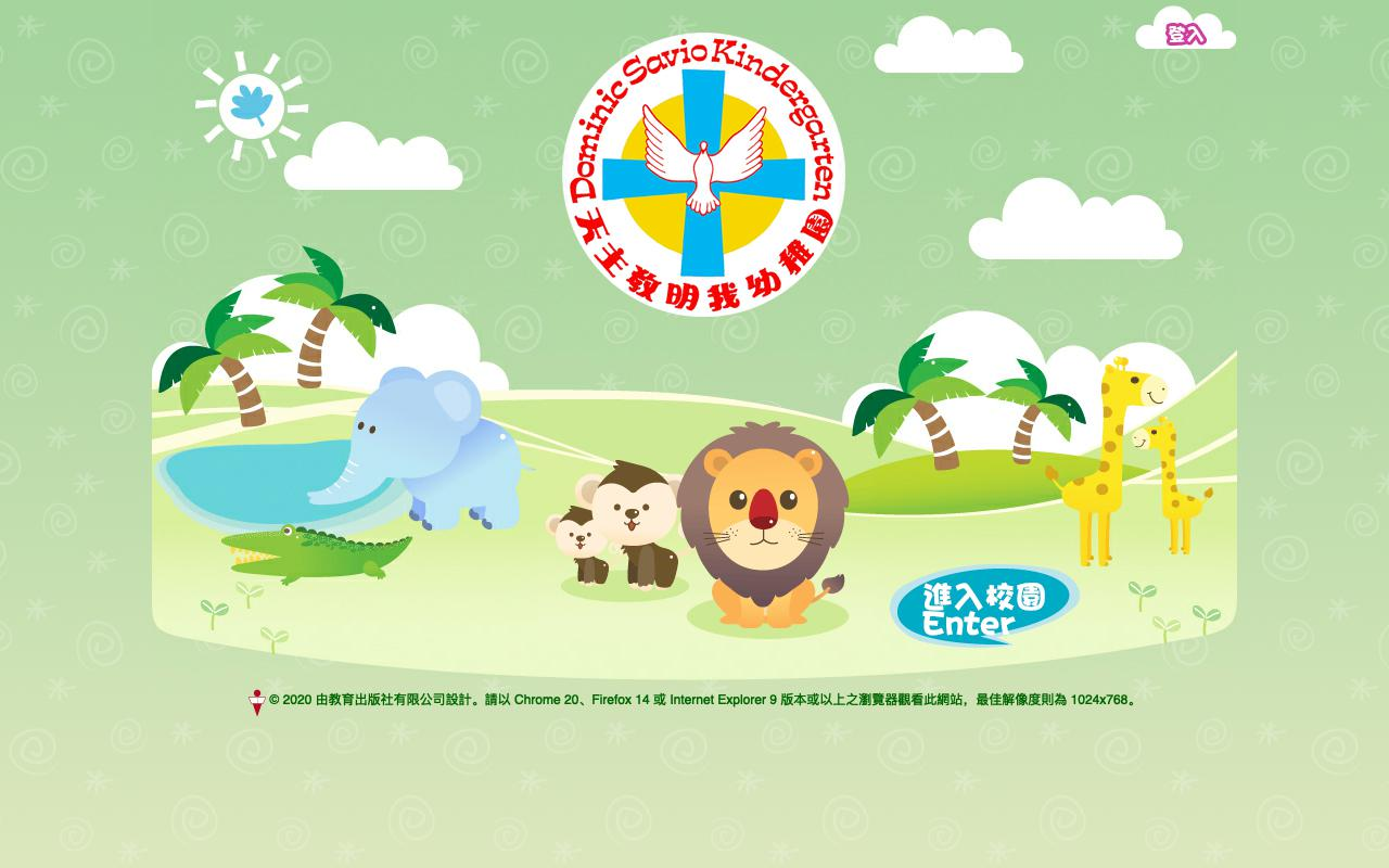 Screenshot of the Home Page of DOMINIC SAVIO KINDERGARTEN (OLYMPIC BRANCH)