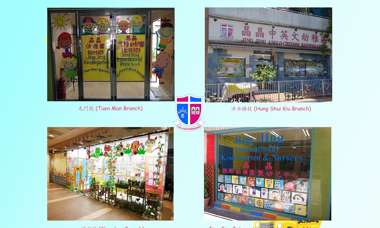 Screenshot of the Home Page of JING JING KINDERGARTEN (TUEN MUN BRANCH)