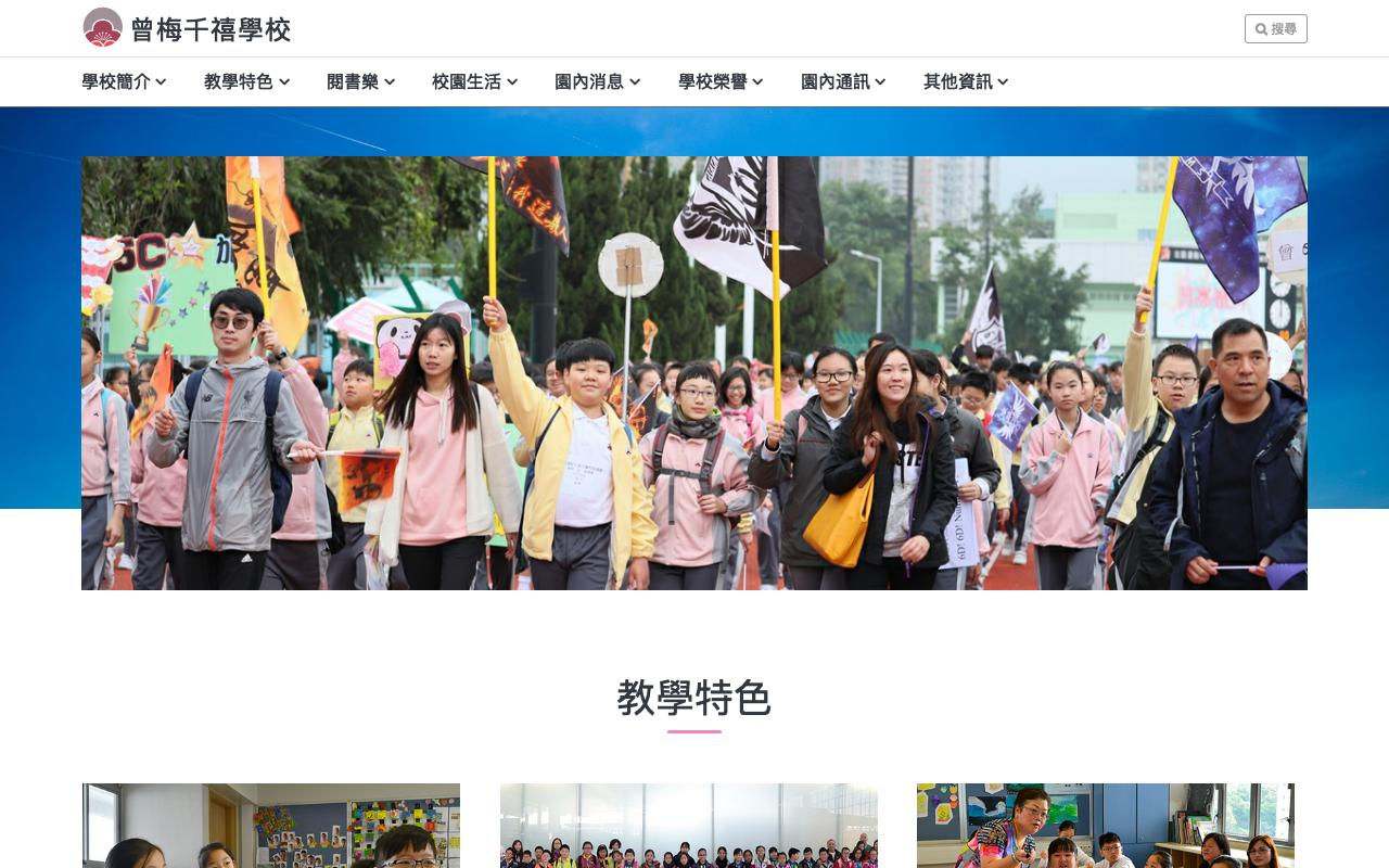 Screenshot of the Home Page of Tsang Mui Millennium School