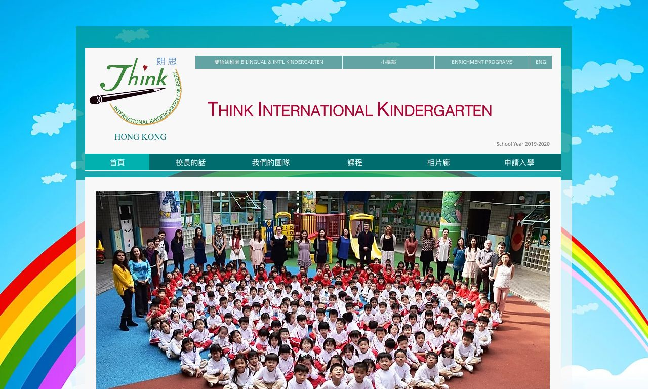 Screenshot of the Home Page of THINK INTERNATIONAL KINDERGARTEN