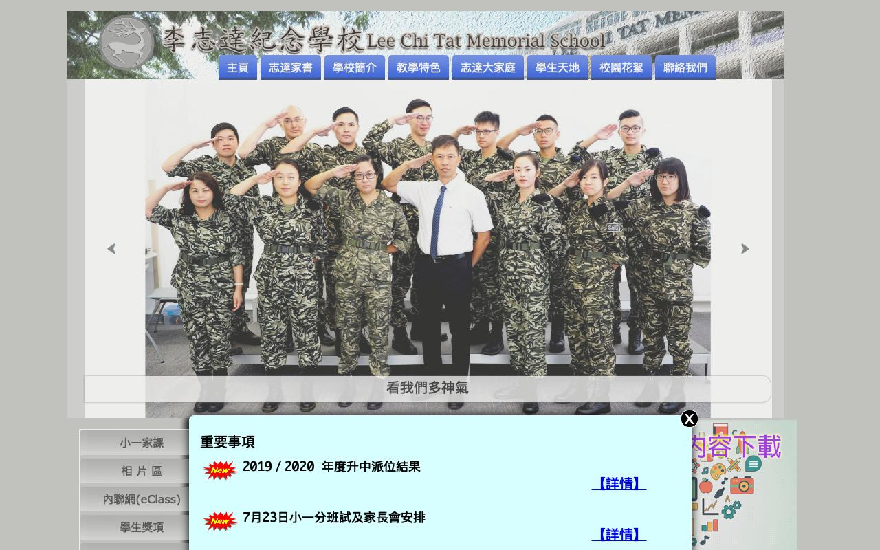 Screenshot of the Home Page of Lee Chi Tat Memorial School