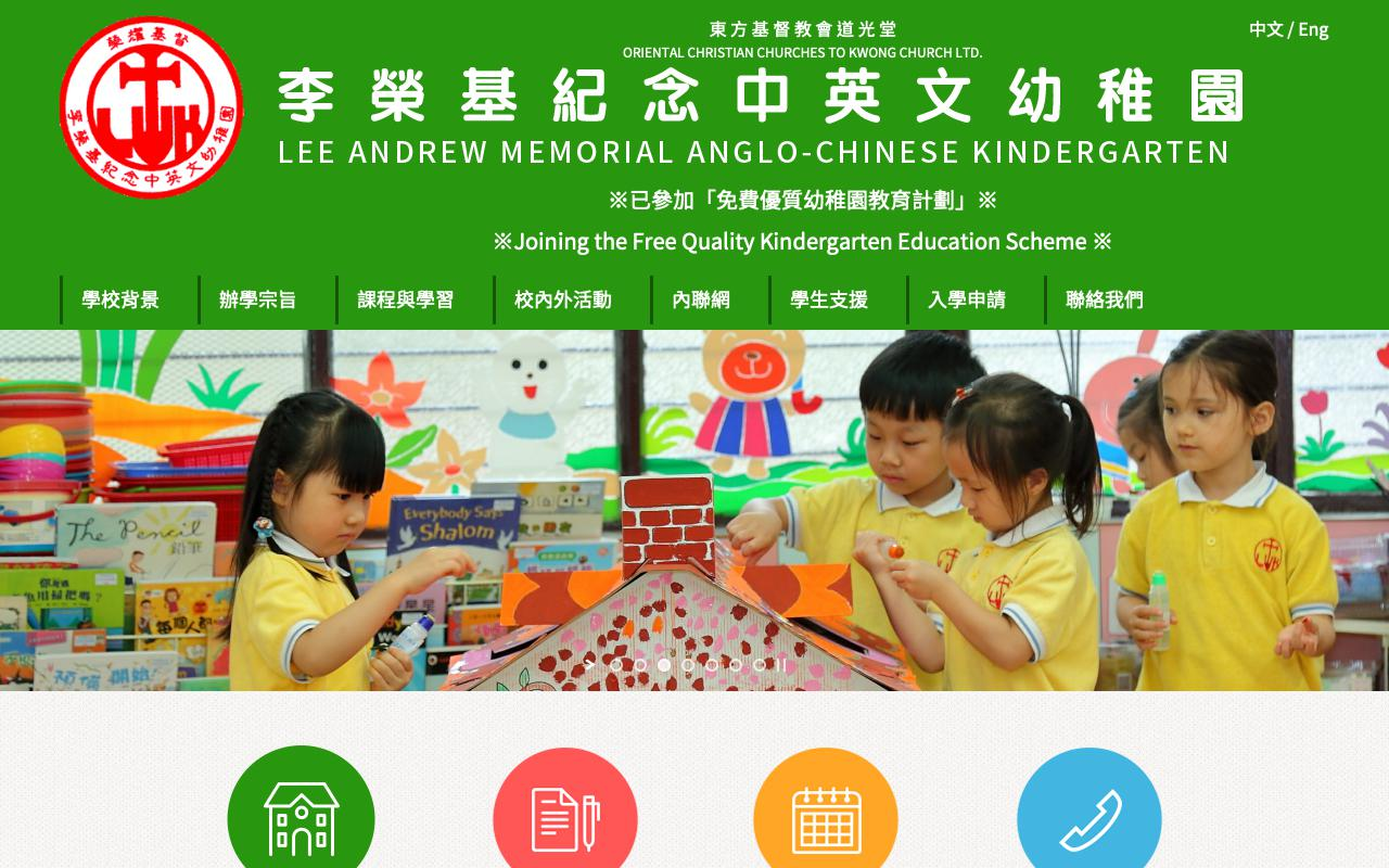 Screenshot of the Home Page of LEE ANDREW MEMORIAL ANGLO-CHINESE KINDERGARTEN