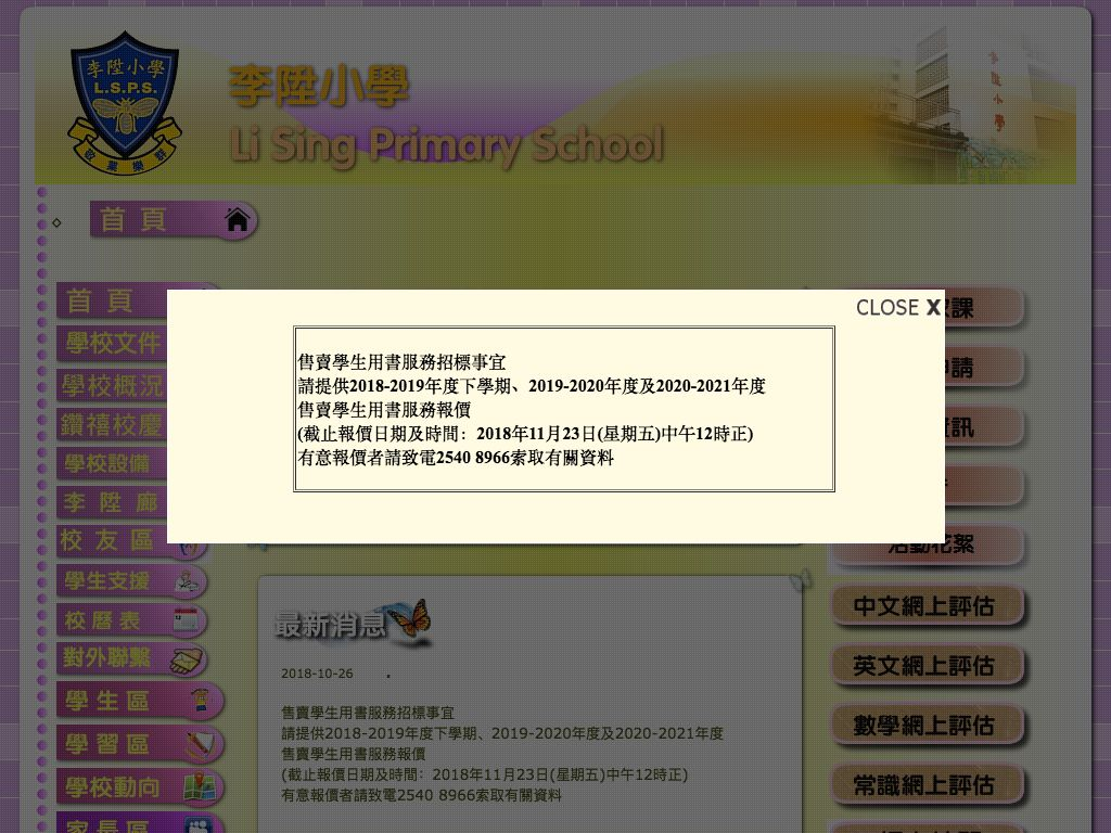 Screenshot of the Home Page of Li Sing Primary School