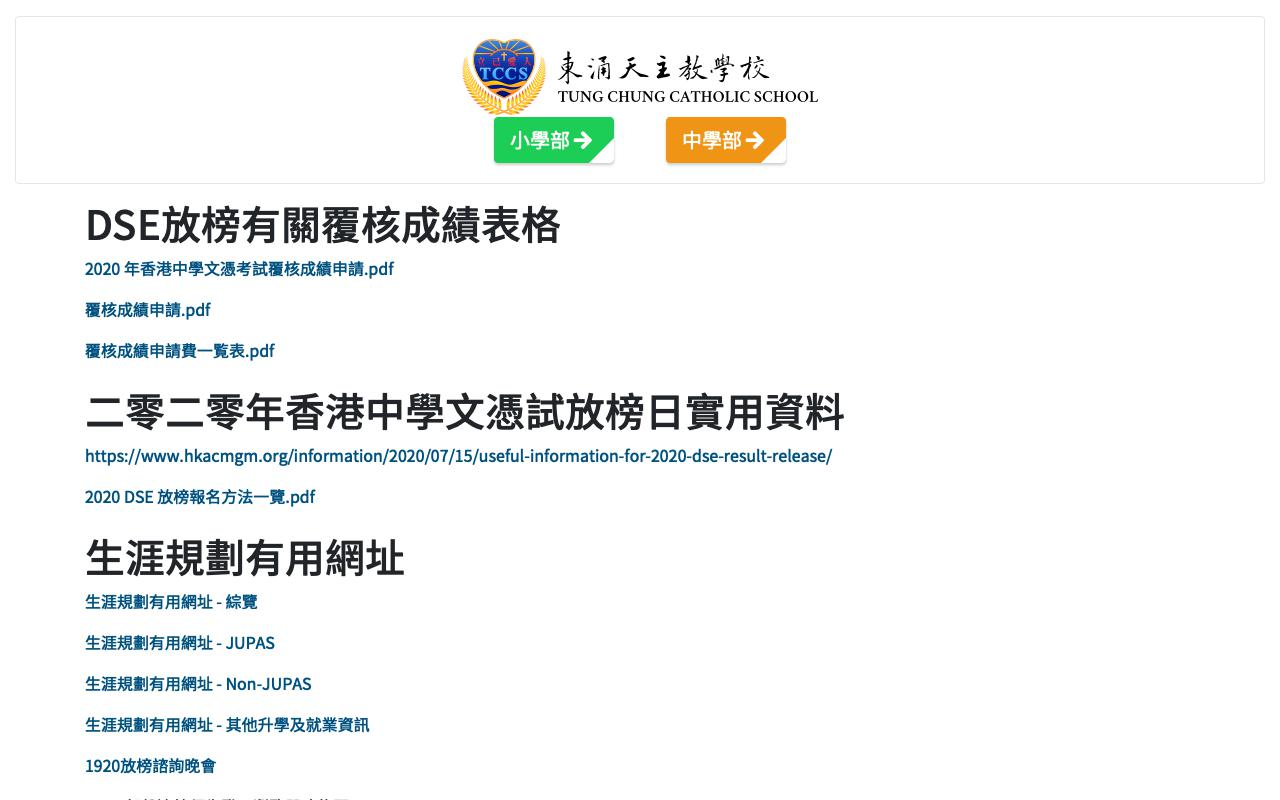 Screenshot of the Home Page of Tung Chung Catholic School