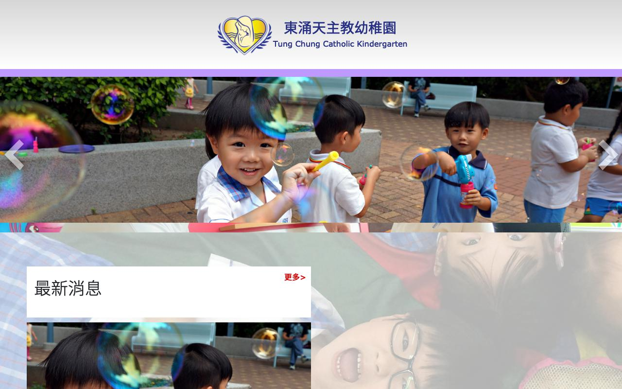 Screenshot of the Home Page of TUNG CHUNG CATHOLIC KINDERGARTEN