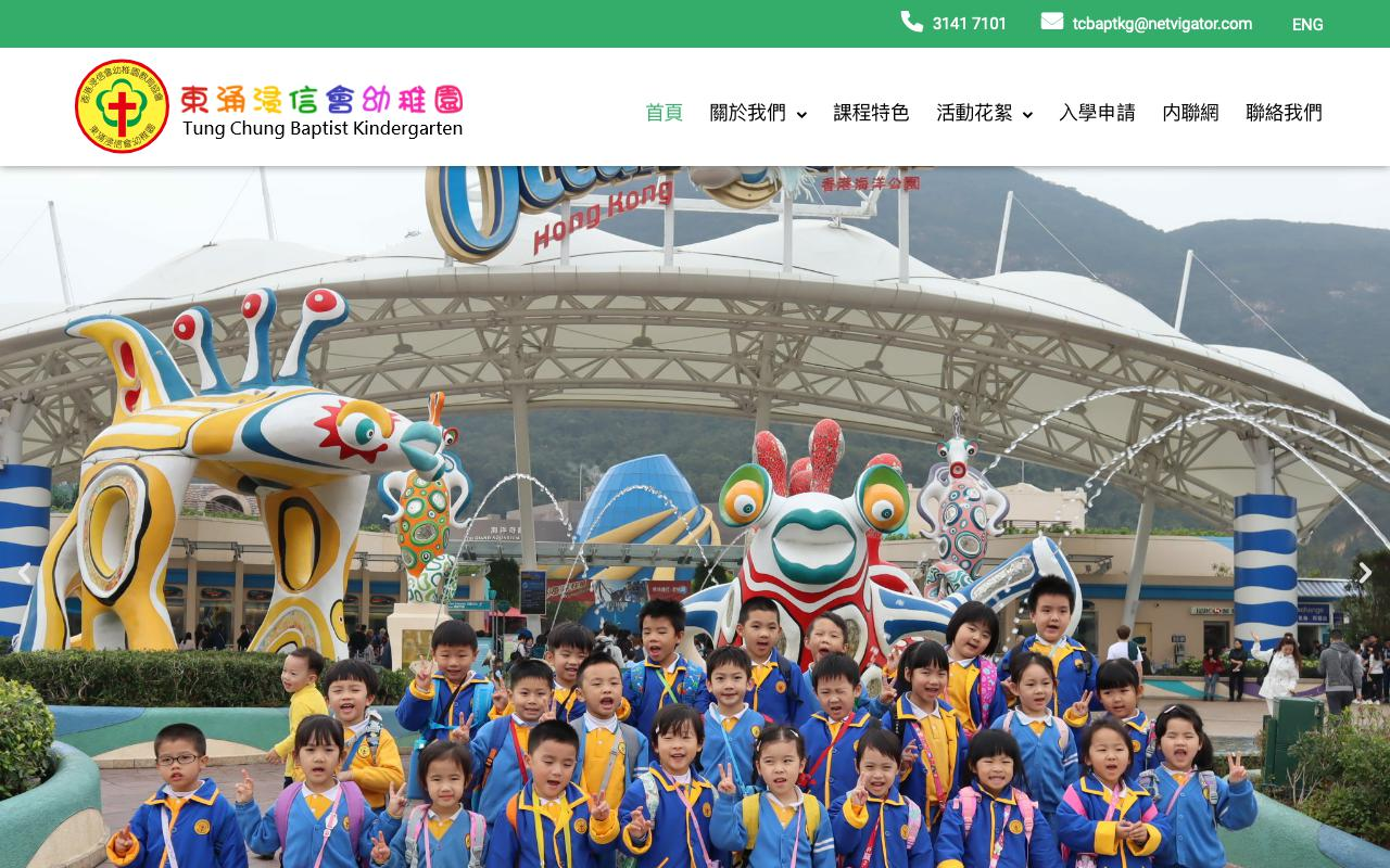 Screenshot of the Home Page of TUNG CHUNG BAPTIST KINDERGARTEN