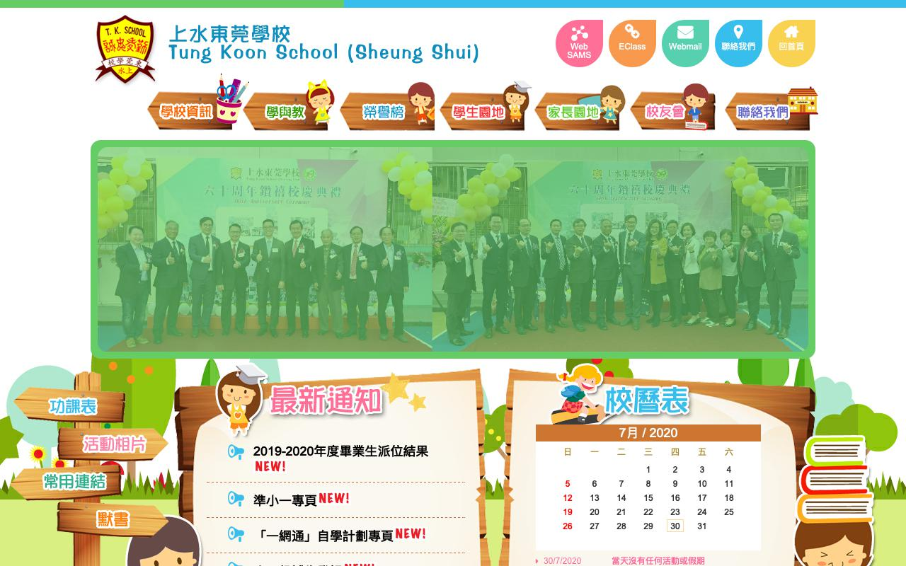 Screenshot of the Home Page of Tung Koon School