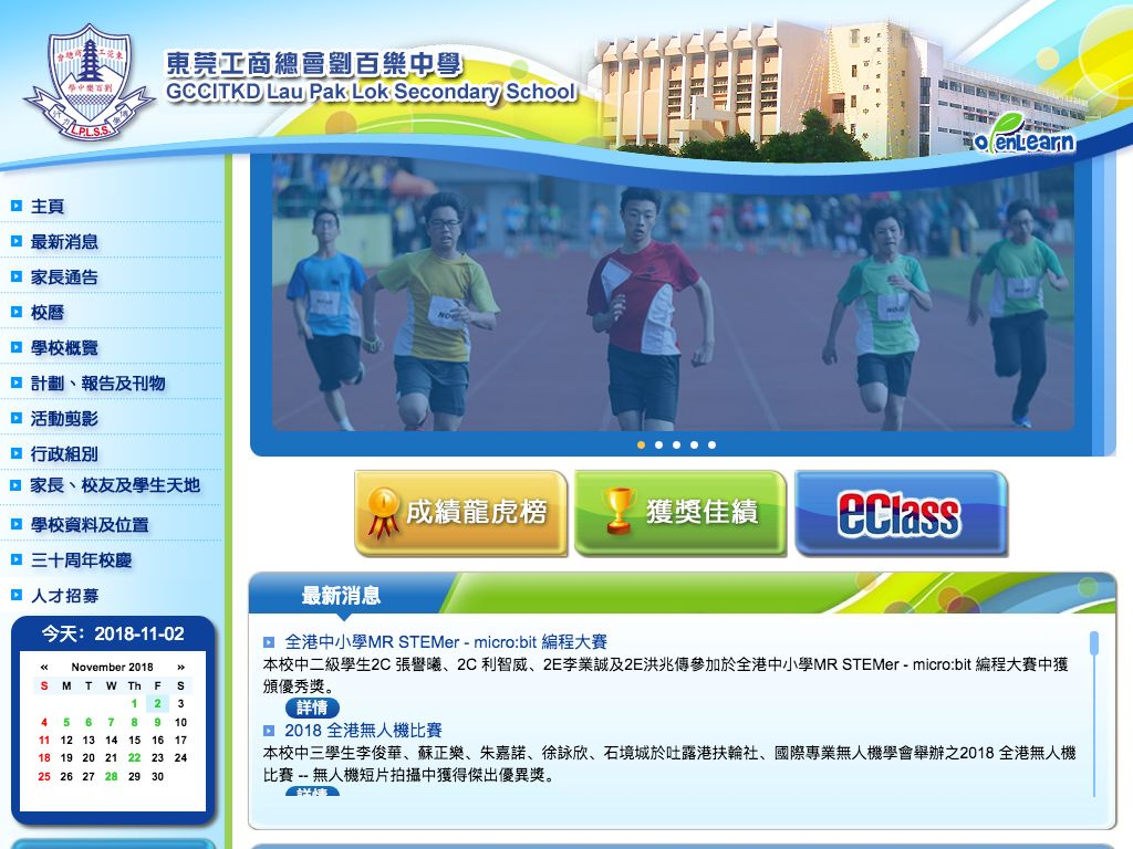 Screenshot of the Home Page of GCC&ITKD Lau Pak Lok Secondary School
