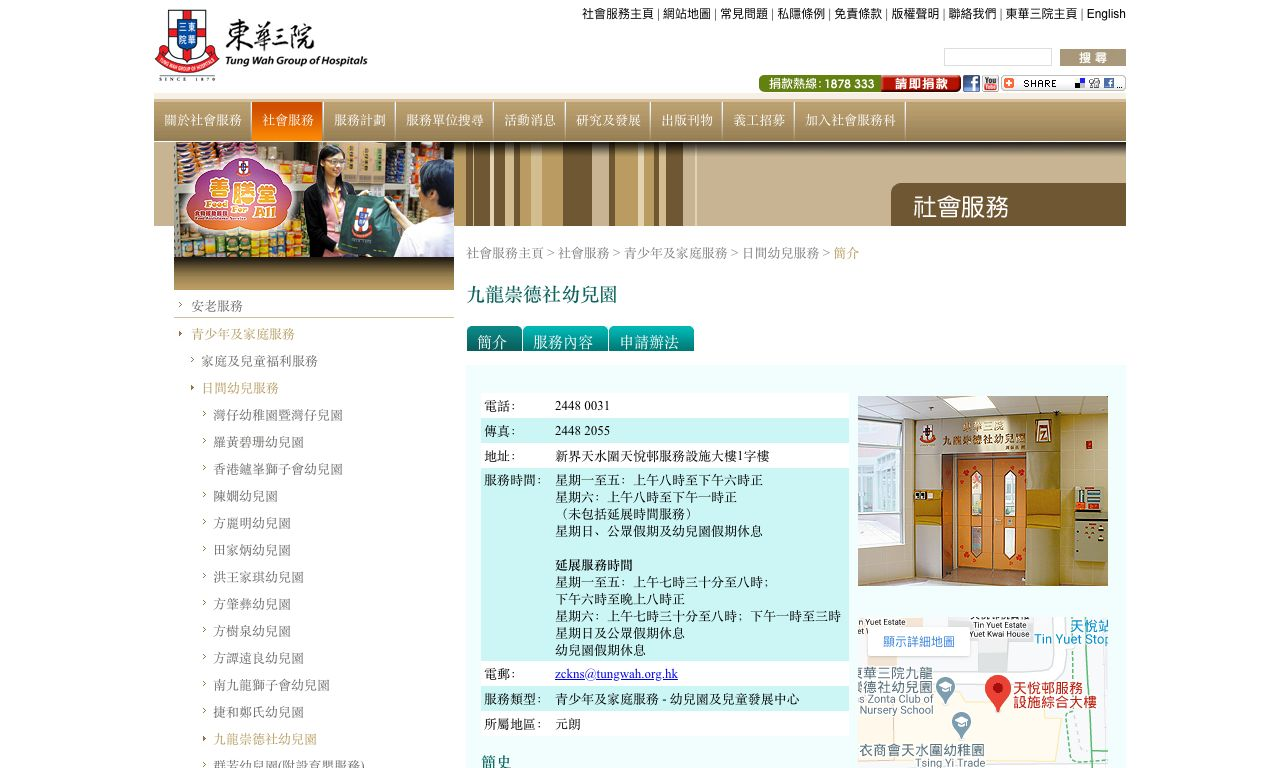 Screenshot of the Home Page of TWGHS ZONTA CLUB OF KOWLOON NURSERY SCHOOL