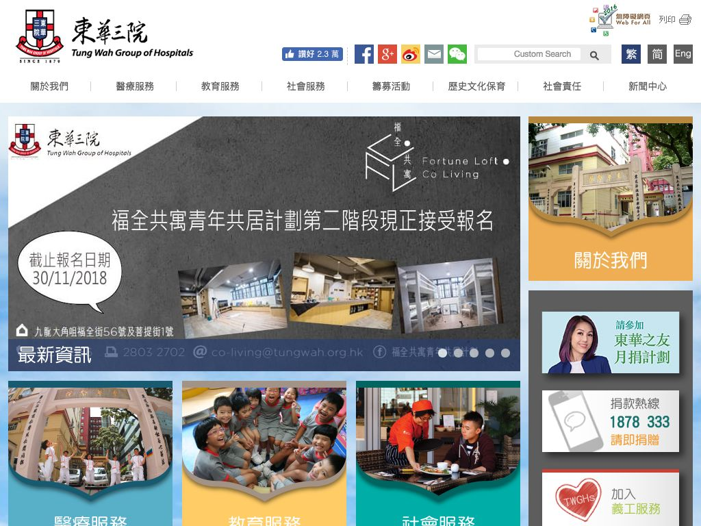 Screenshot of the Home Page of TWGHS NG SHEUNG LAN MEMORIAL NURSERY SCHOOL