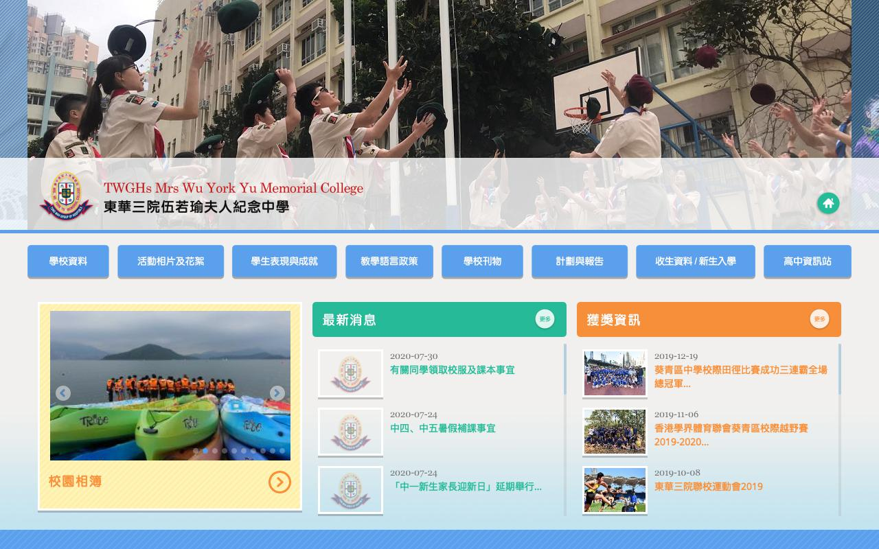 Screenshot of the Home Page of Tung Wah Group of Hospitals Mrs. Wu York Yu Memorial College