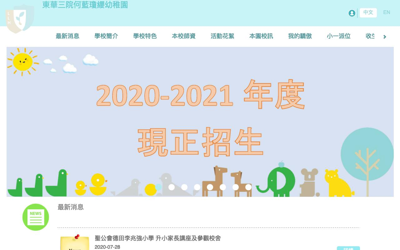 Screenshot of the Home Page of TWGHS LUCINA LAAM HO KINDERGARTEN