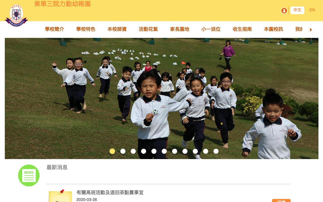Screenshot of the Home Page of TUNG WAH GROUP OF HOSPITALS NICKON KINDERGARTEN