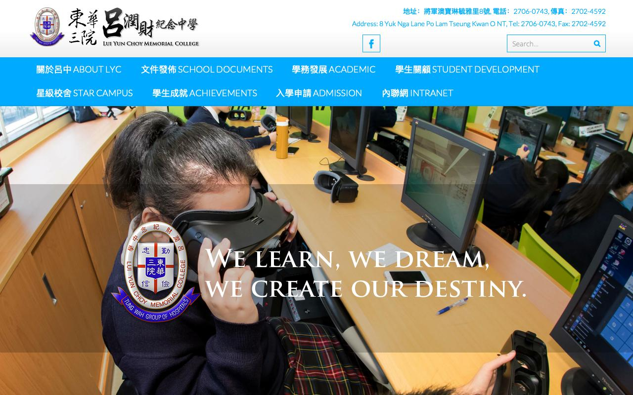 Screenshot of the Home Page of TWGHs Lui Yun Choy Memorial College