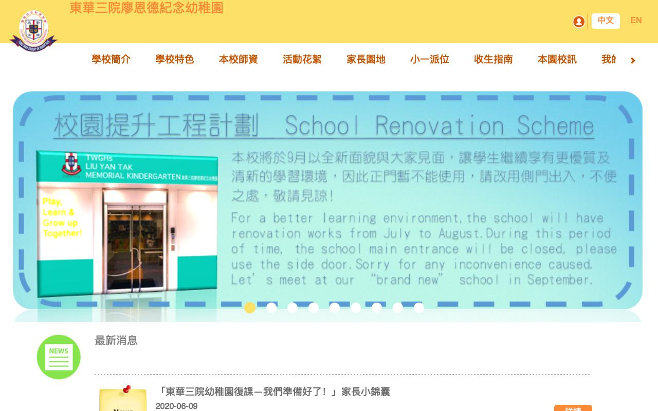 Screenshot of the Home Page of TUNG WAH GROUP OF HOSPITALS LIU YAN TAK MEMORIAL KINDERGARTEN