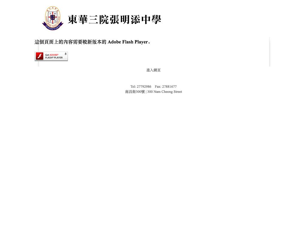 Screenshot of the Home Page of TWGHs Chang Ming Thien College