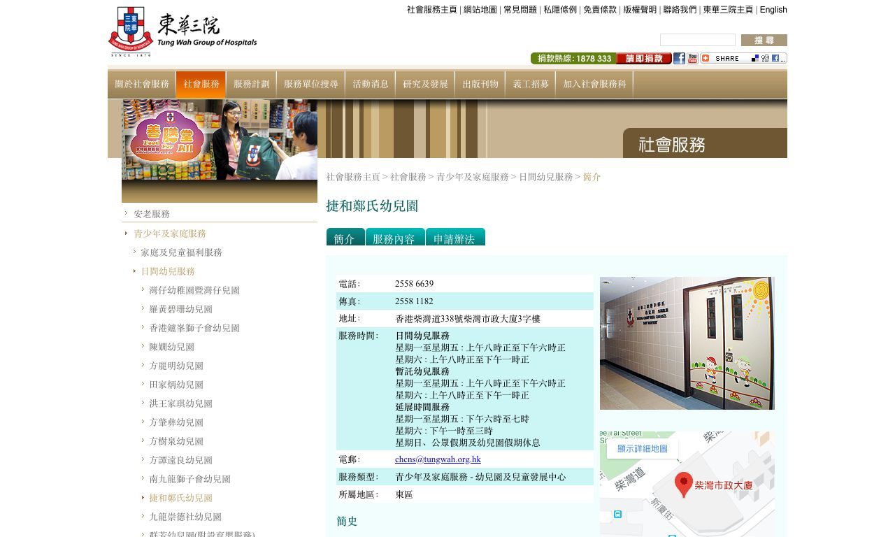 Screenshot of the Home Page of TWGHS CHIAP HUA CHENG'S NURSERY SCHOOL