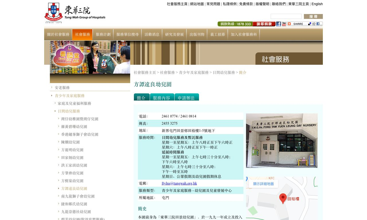 Screenshot of the Home Page of TWGHS FONG TAM YUEN LEUNG NURSERY SCHOOL
