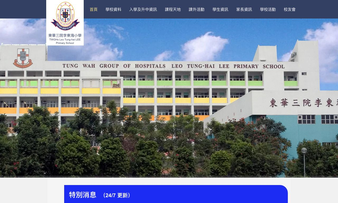 Screenshot of the Home Page of T.W.G.Hs. Leo Tung-hai LEE Primary School