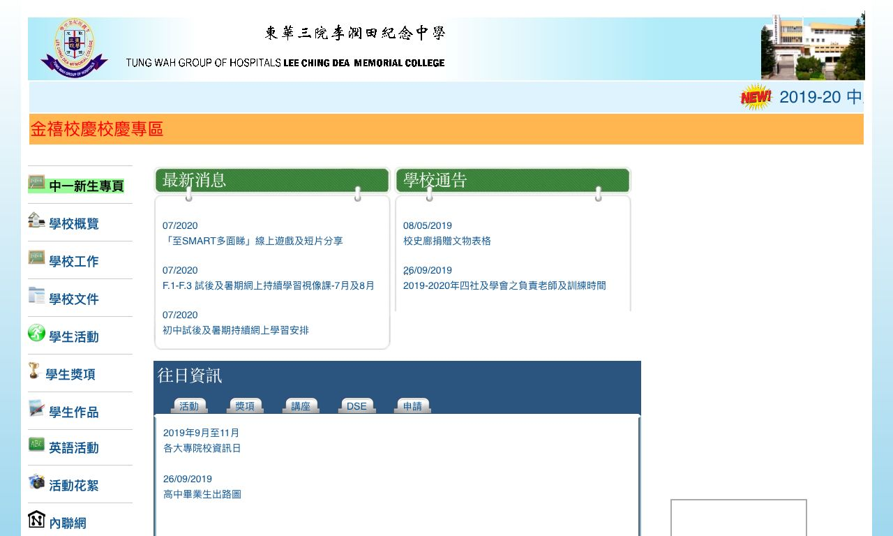 Screenshot of the Home Page of TWGHs Lee Ching Dea Memorial College