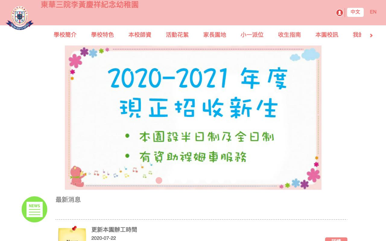 Screenshot of the Home Page of TUNG WAH GROUP OF HOSPITALS LEE WONG HING-CHEUNG MEMORIAL KINDERGARTEN