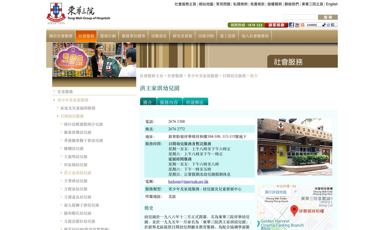 Screenshot of the Home Page of TWGHS HUNG WONG KAR GEE NURSERY SCHOOL