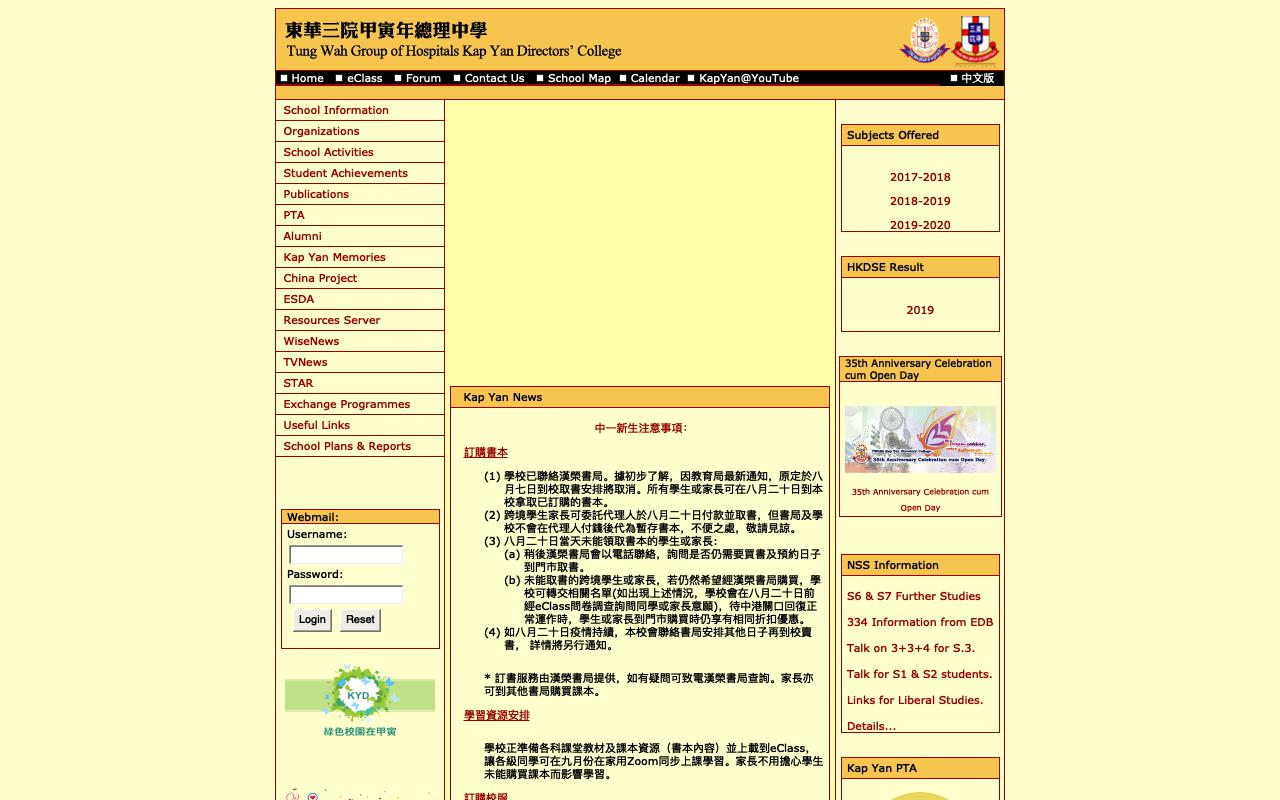 Screenshot of the Home Page of TWGHs Kap Yan Directors' College