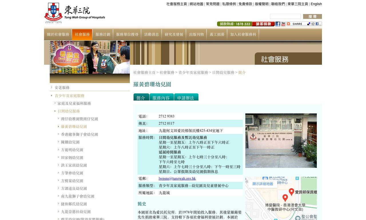 Screenshot of the Home Page of TWGHS LO WONG PIK SHAN NURSERY SCHOOL