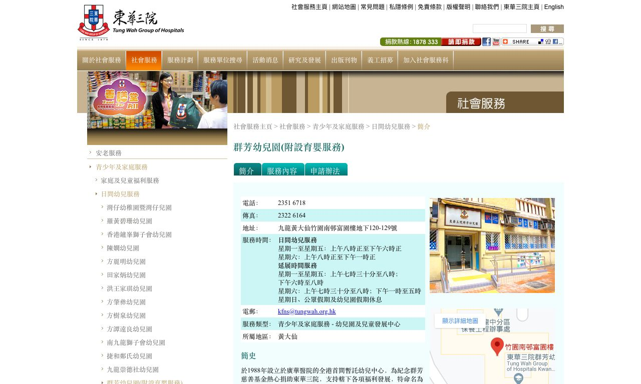 Screenshot of the Home Page of TWGHS KWAN FONG NURSERY SCHOOL