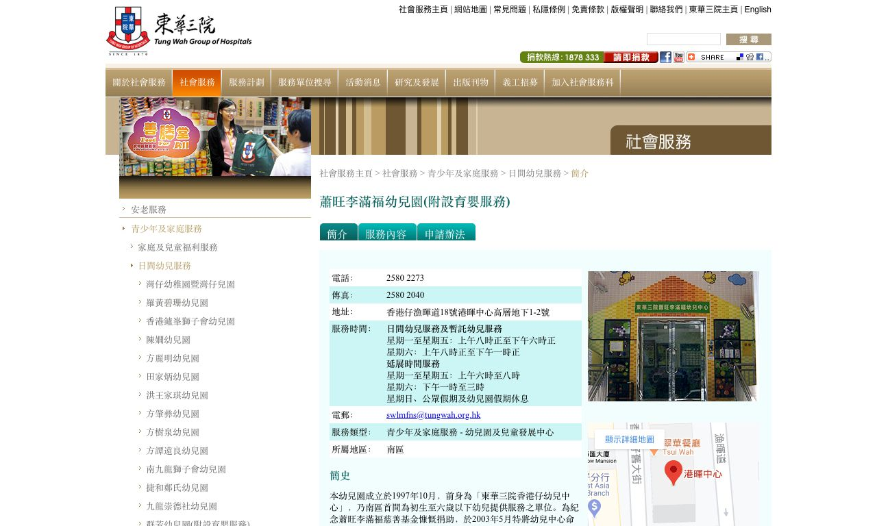 Screenshot of the Home Page of TWGHS SHIU WONG LEE MOON FOOK NURSERY SCHOOL