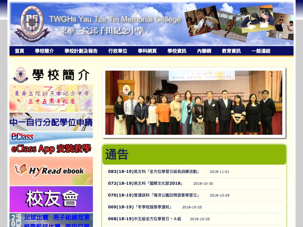 Screenshot of the Home Page of TWGHs Yau Tze Tin Memorial College