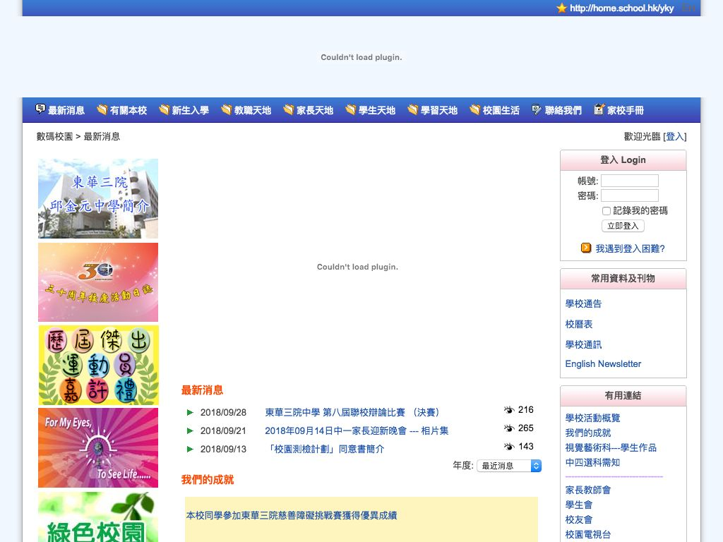 Screenshot of the Home Page of TWGHs Yow Kam Yuen College