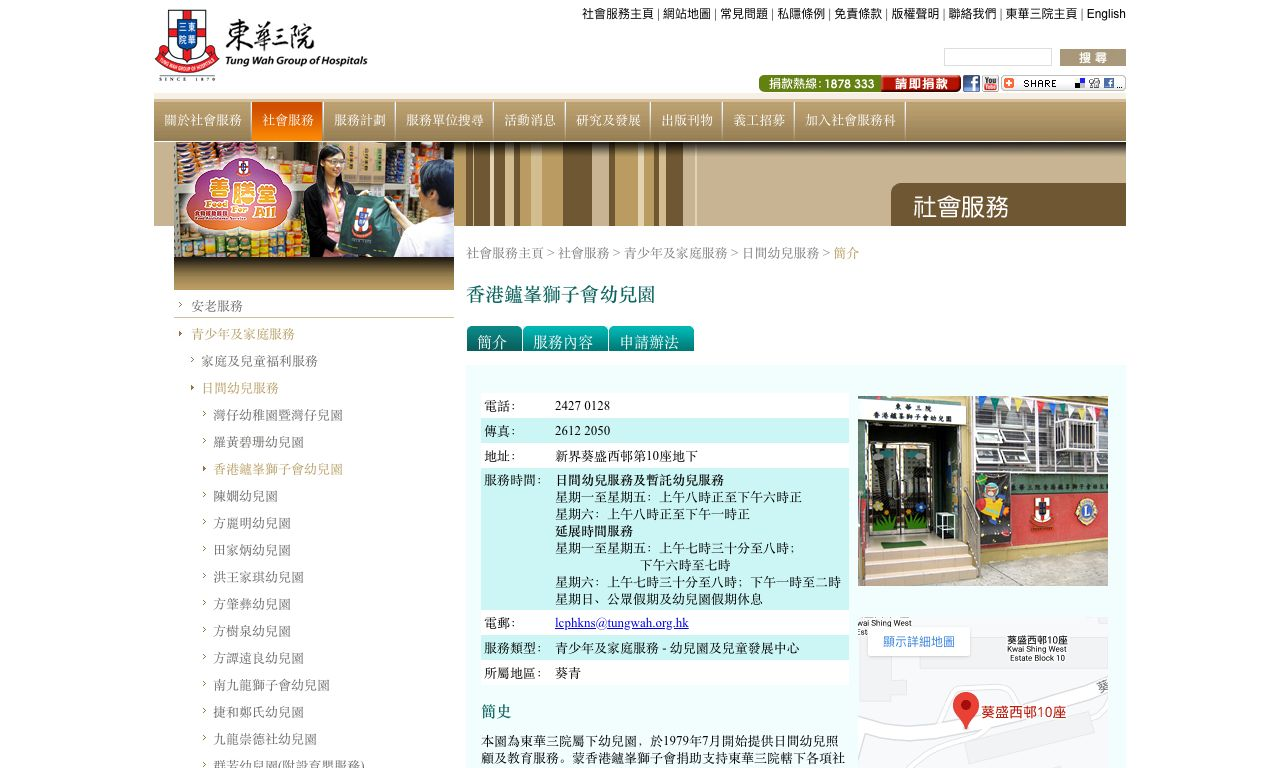 Screenshot of the Home Page of TWGHS LIONS CLUB OF THE PEAK HONG KONG NURSERY SCHOOL