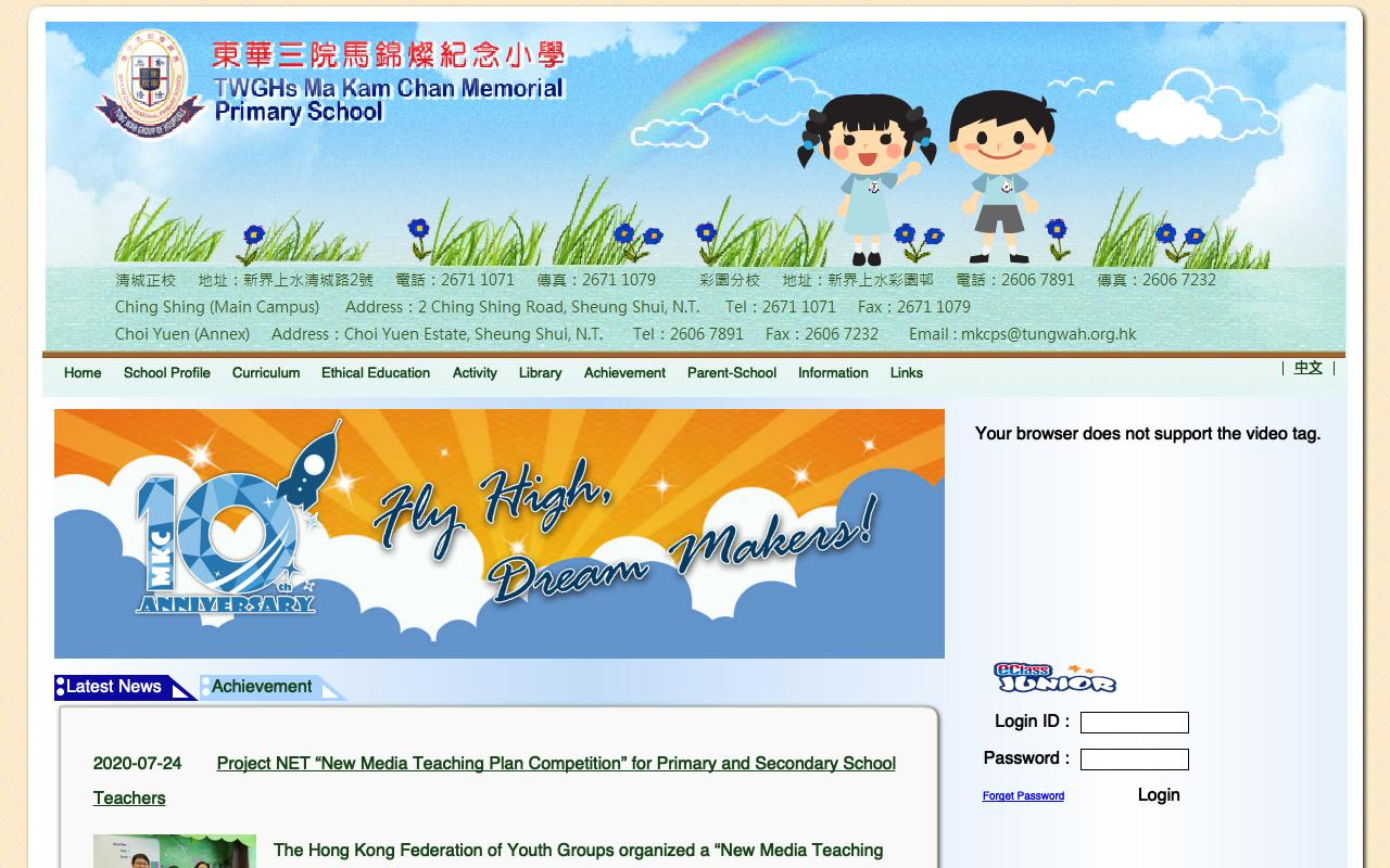 Screenshot of the Home Page of T.W.G.Hs Ma Kam Chan Memorial Primary School