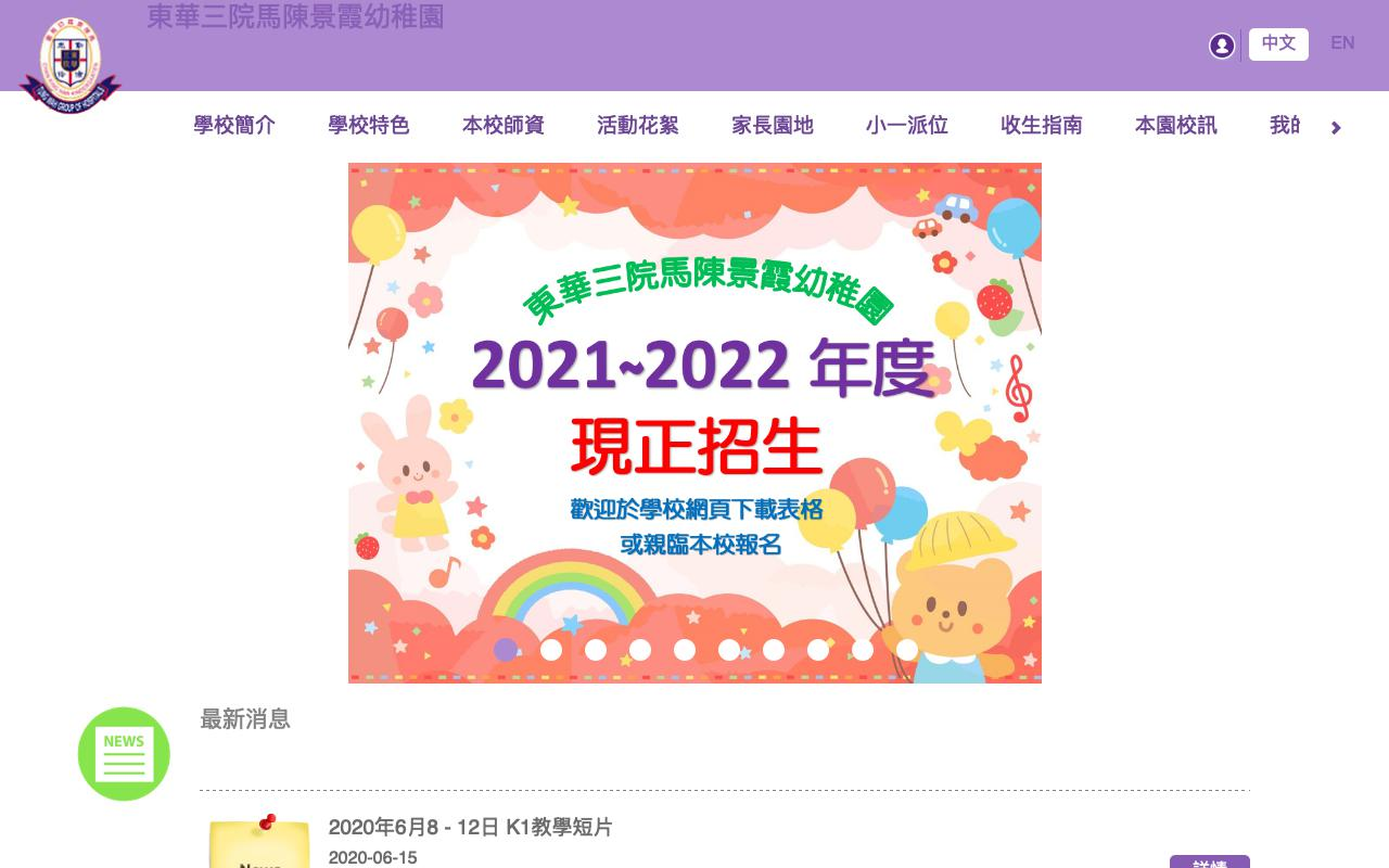 Screenshot of the Home Page of TUNG WAH GROUP OF HOSPITALS CHAN KING HAR KINDERGARTEN