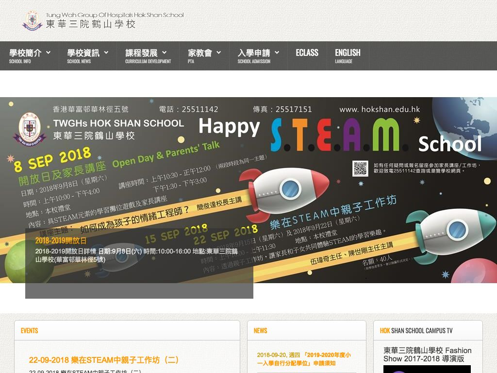 Screenshot of the Home Page of TWGHs Hok Shan School
