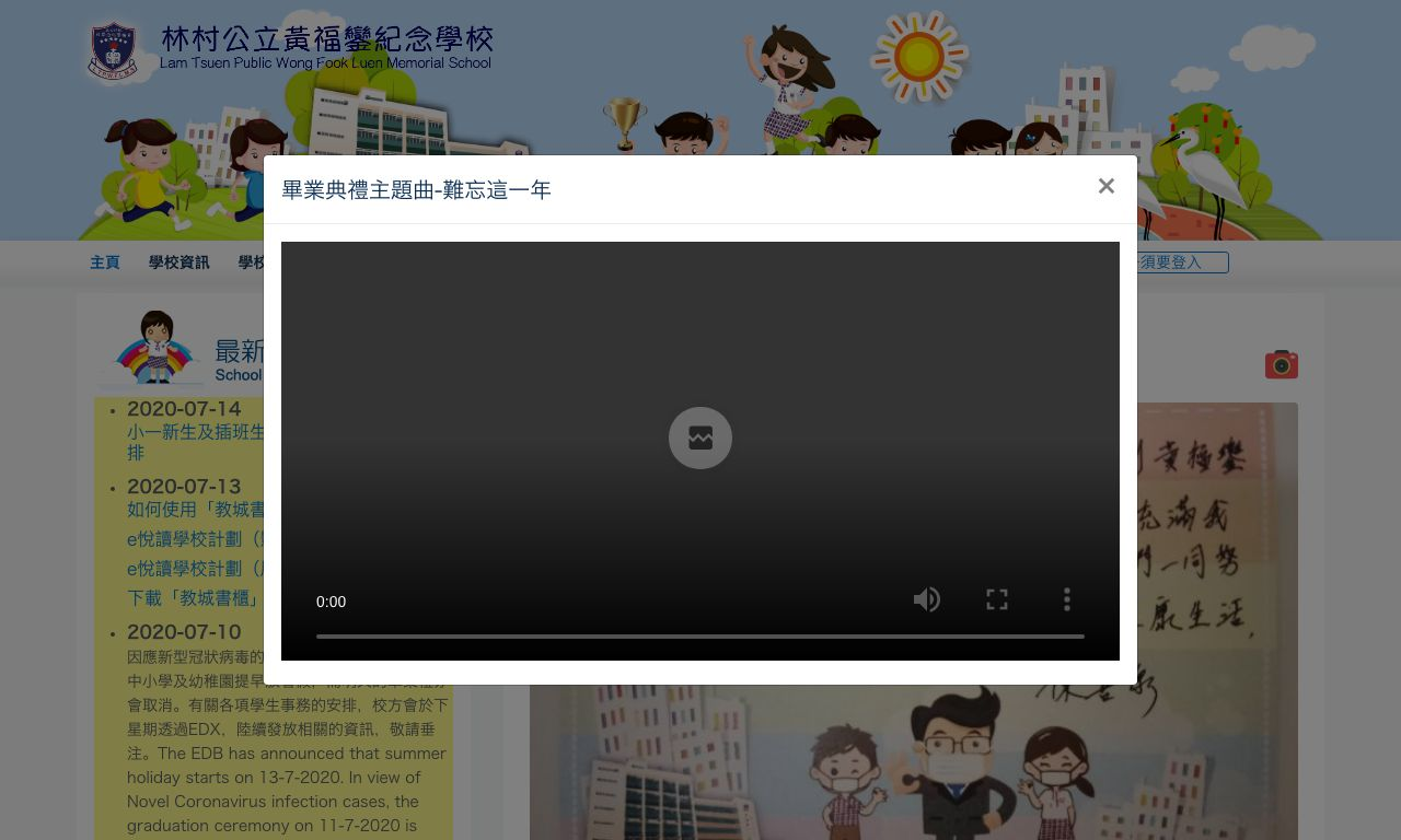 Screenshot of the Home Page of Lam Tsuen Public Wong Fook Luen Memorial School