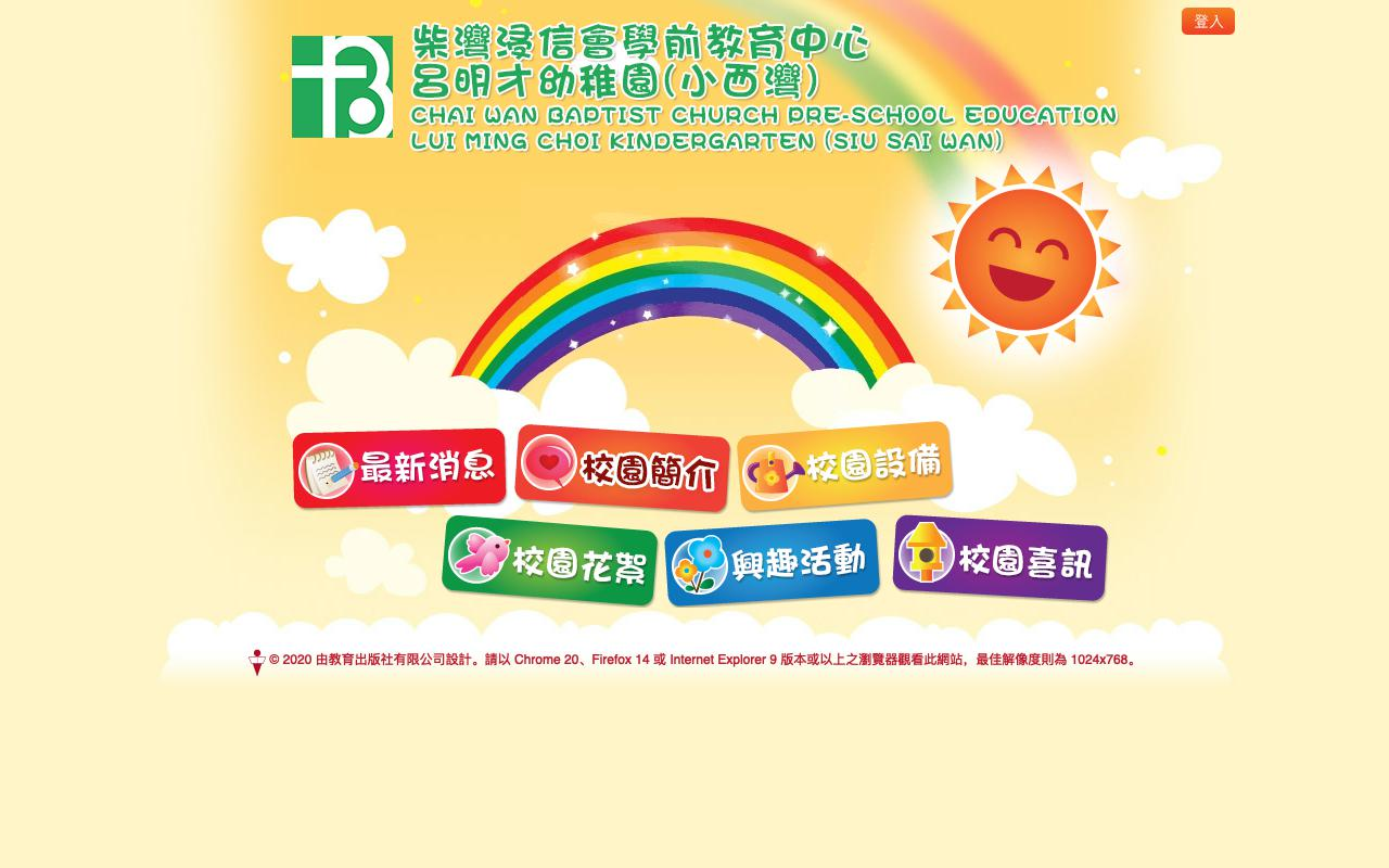 柴灣浸信會學前教育中心呂明才幼稚園(小西灣)-CHAI WAN BAPTIST CHURCH PRE-SCHOOL EDUCATION LUI MING CHOI KINDERGARTEN (SIU SAI WAN)