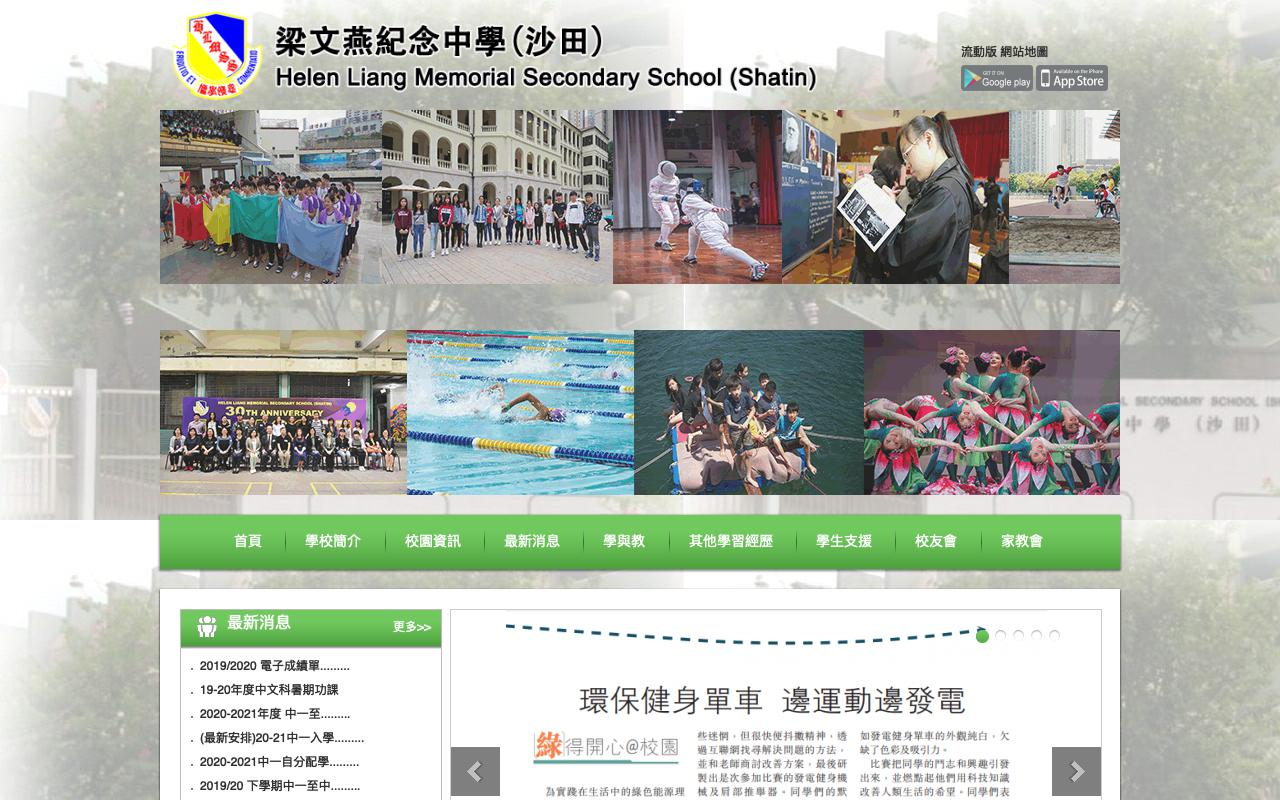 Screenshot of the Home Page of Helen Liang Memorial Secondary School (Shatin)