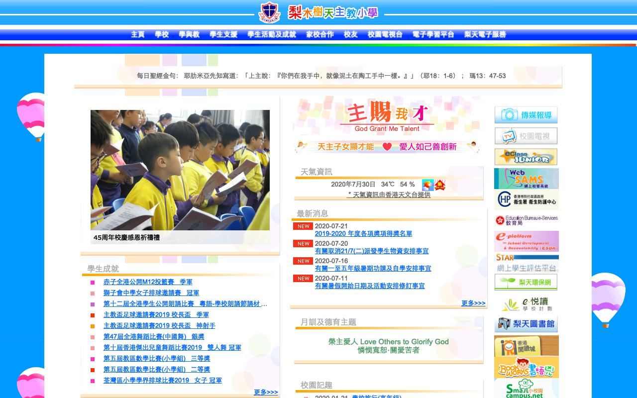 Screenshot of the Home Page of Lei Muk Shue Catholic Primary School
